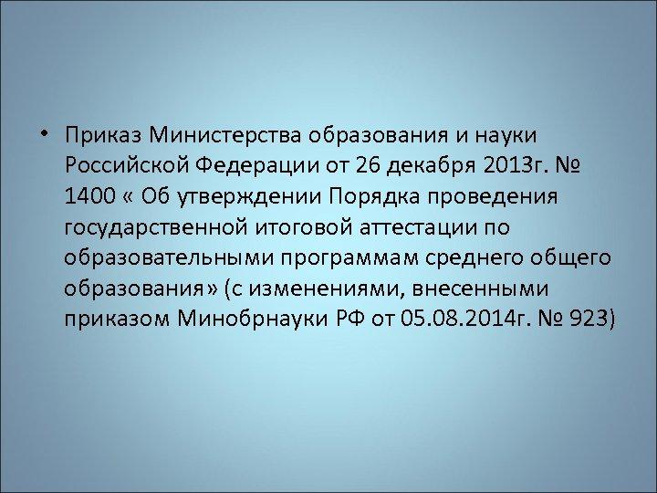• Приказ Министерства образования и науки Российской Федерации от 26 декабря 2013 г.