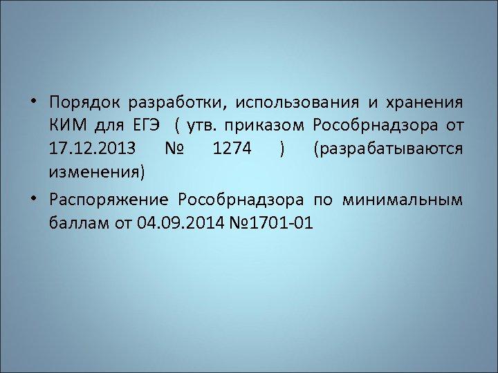 • Порядок разработки, использования и хранения КИМ для ЕГЭ ( утв. приказом Рособрнадзора