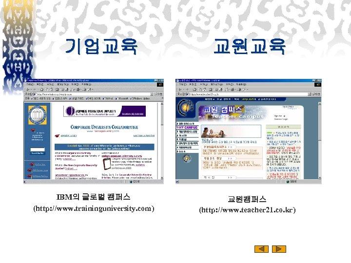 기업교육 IBM의 글로벌 캠퍼스 (http: //www. traininguniversity. com) 교원교육 교원캠퍼스 (http: //www. teacher 21.