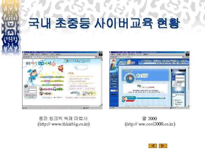 국내 초중등 사이버교육 현황 웅진 씽크빅 숙제 마법사 (http: // www. thinkbig. co. kr)