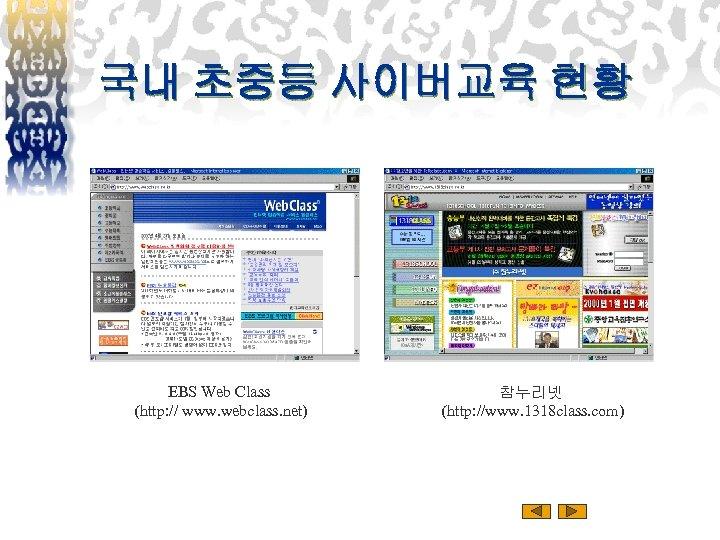 국내 초중등 사이버교육 현황 EBS Web Class (http: // www. webclass. net) 참누리넷 (http: