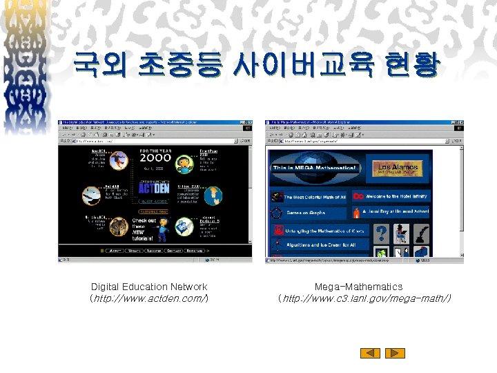 국외 초중등 사이버교육 현황 Digital Education Network (http: //www. actden. com/) Mega-Mathematics (http: //www.