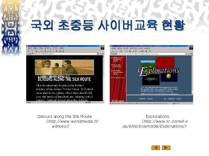 국외 초중등 사이버교육 현황 Detours along the Silk Route (http: //www. worldmedia. fr/ witness/)