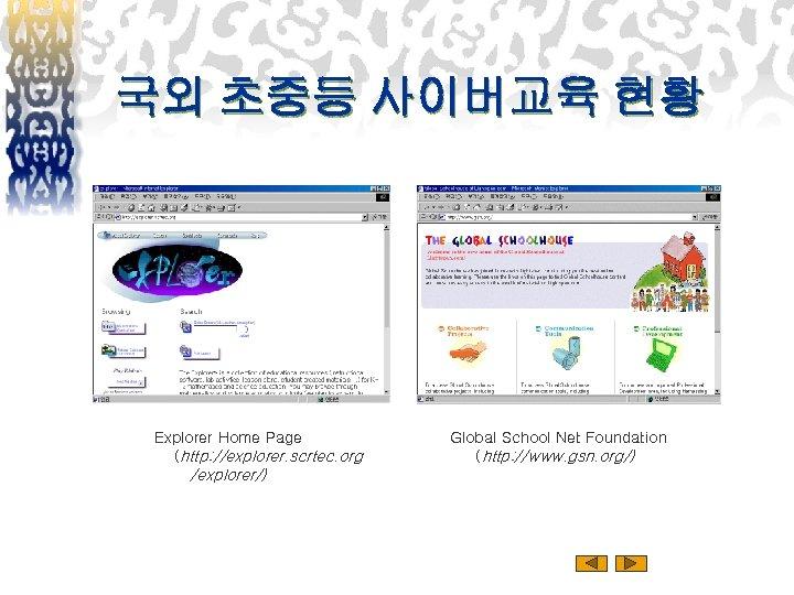 국외 초중등 사이버교육 현황 Explorer Home Page (http: //explorer. scrtec. org /explorer/) Global School