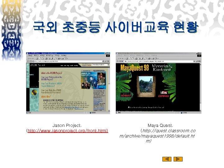 국외 초중등 사이버교육 현황 Jason Project. (http: //www. jasonproject. org/front. html) Maya Quest. (http: