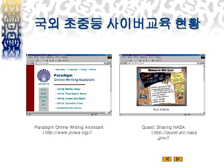 국외 초중등 사이버교육 현황 Paradigm Online Writing Assistant (http: //www. powa. org/) Quest; Sharing