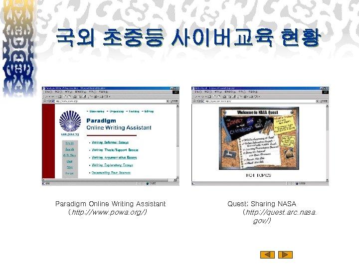 국외 초중등 사이버교육 현황 Paradigm Online Writing Assistant (http: //www. powa. org/) Quest; Sharing