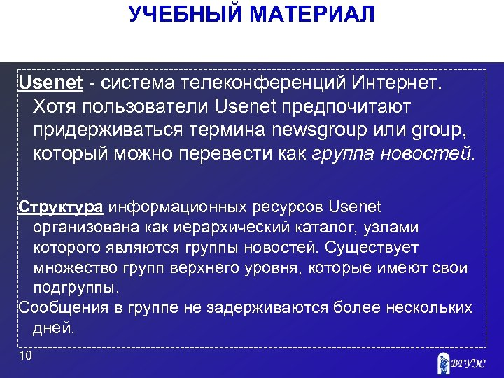 УЧЕБНЫЙ МАТЕРИАЛ Usenet - система телеконференций Интернет. Хотя пользователи Usenet предпочитают придерживаться термина newsgroup