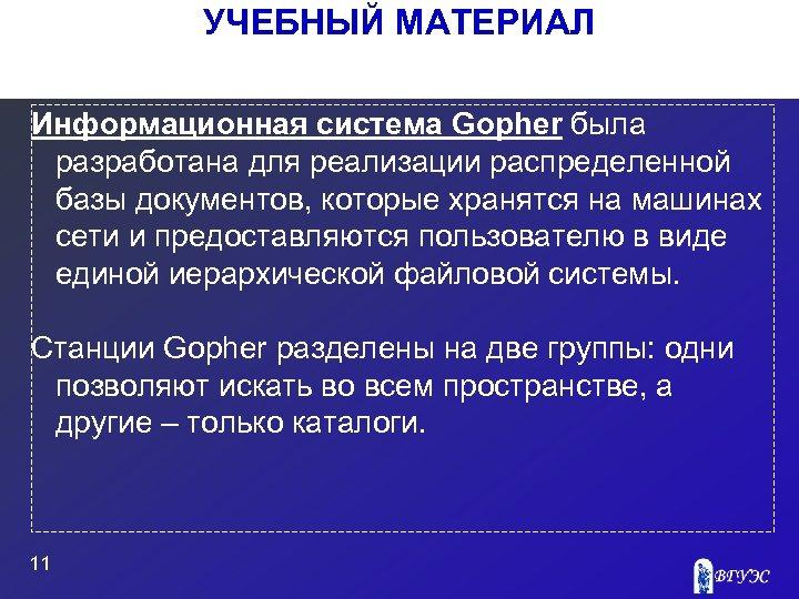 УЧЕБНЫЙ МАТЕРИАЛ Информационная система Gopher была разработана для реализации распределенной базы документов, которые хранятся