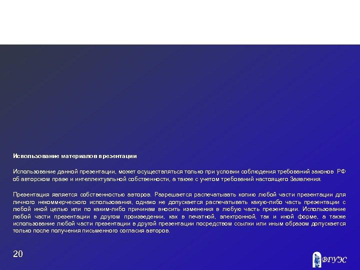 Использование материалов презентации Использование данной презентации, может осуществляться только при условии соблюдения требований законов