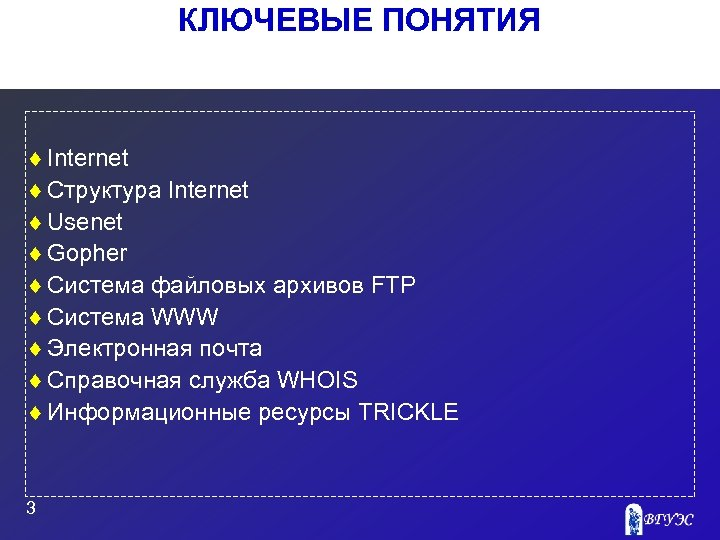 КЛЮЧЕВЫЕ ПОНЯТИЯ ¨ Internet ¨ Структура Internet ¨ Usenet ¨ Gopher ¨ Система файловых