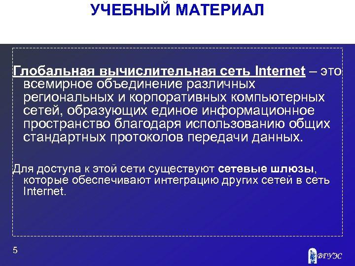 УЧЕБНЫЙ МАТЕРИАЛ Глобальная вычислительная сеть Internet – это всемирное объединение различных региональных и корпоративных