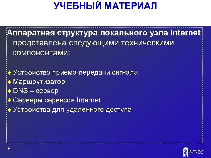 УЧЕБНЫЙ МАТЕРИАЛ Аппаратная структура локального узла Internet представлена следующими техническими компонентами: ¨ Устройство приема-передачи