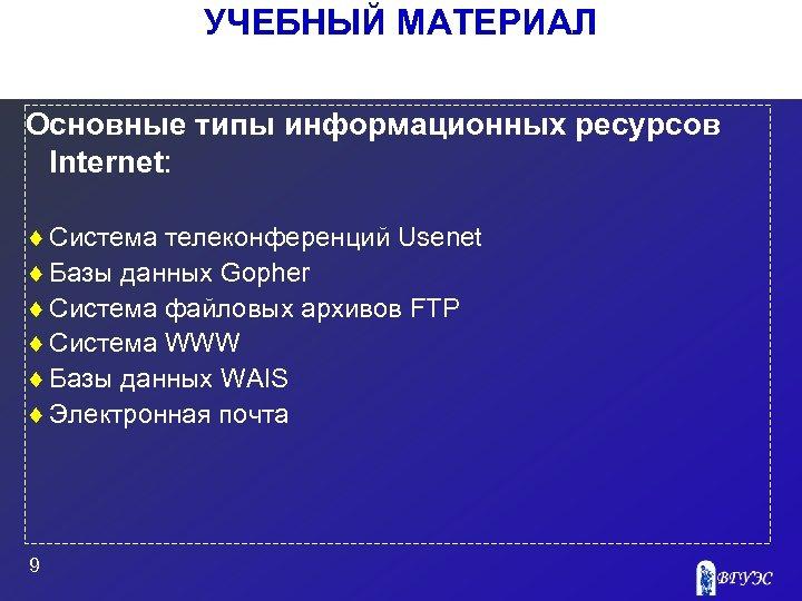 УЧЕБНЫЙ МАТЕРИАЛ Основные типы информационных ресурсов Internet: ¨ Система телеконференций Usenet ¨ Базы данных