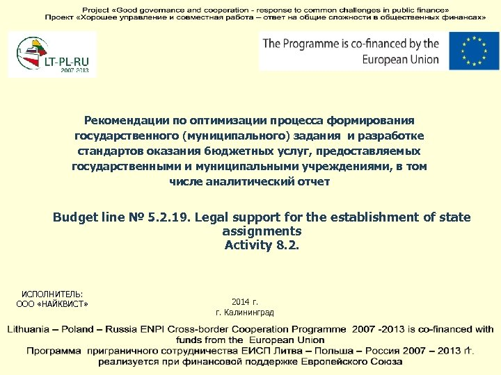 Рекомендации по оптимизации процесса формирования государственного (муниципального) задания и разработке стандартов оказания бюджетных услуг,