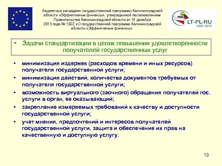 бюджетных расходов» государственной программы Калининградской области «Эффективные финансы» , утвержденной постановлением Правительства Калининградской области