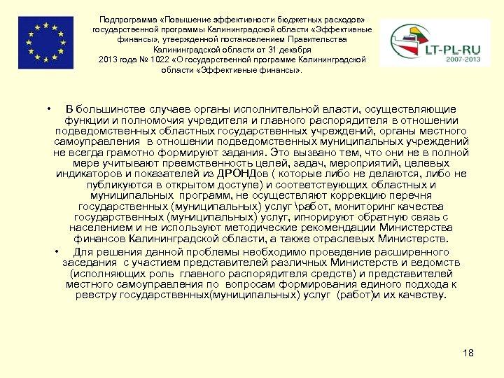 Подпрограмма «Повышение эффективности бюджетных расходов» государственной программы Калининградской области «Эффективные финансы» , утвержденной постановлением