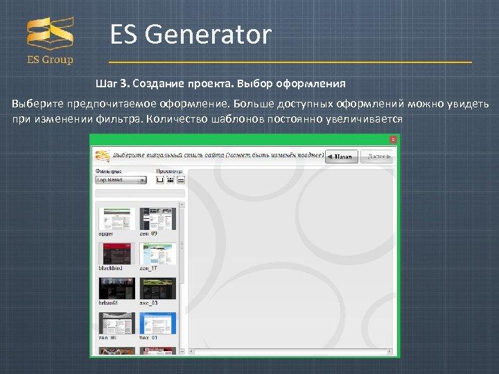 Бесплатный генератор создания сайта разработка и продвижение сайтов в костроме