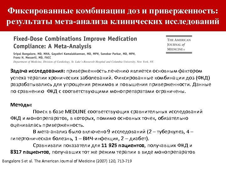 Фиксированные комбинации доз и приверженность: результаты мета-анализа клинических исследований Задача исследования: приверженность лечению является