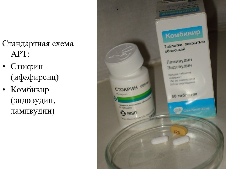 . Стандартная схема АРТ: • Стокрин (ифафиренц) • Комбивир (зидовудин, ламивудин)