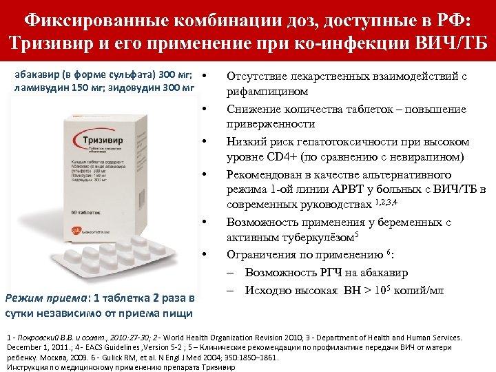 Фиксированные комбинации доз, доступные в РФ: Тризивир и его применение при ко-инфекции ВИЧ/ТБ абакавир