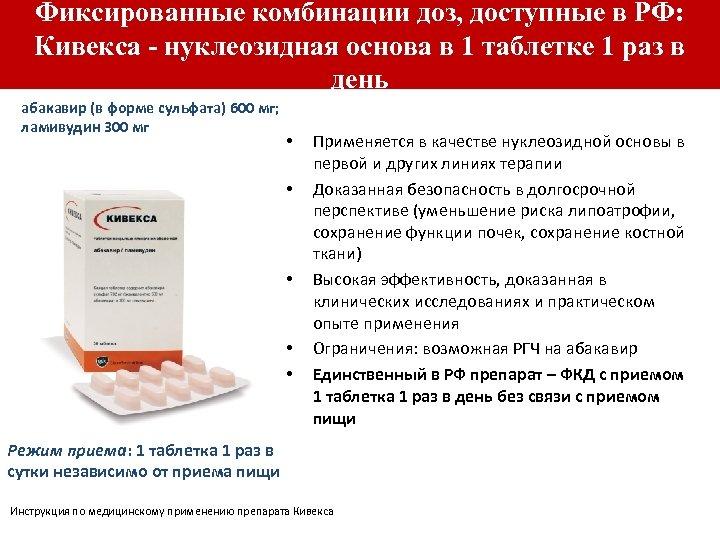 Фиксированные комбинации доз, доступные в РФ: Кивекса - нуклеозидная основа в 1 таблетке 1