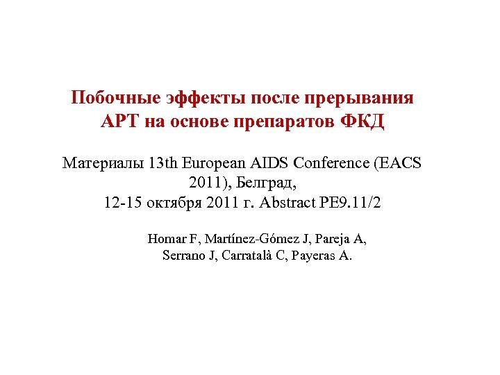 Побочные эффекты после прерывания АРТ на основе препаратов ФКД Материалы 13 th European AIDS