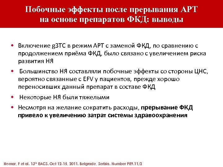 Побочные эффекты после прерывания АРТ на основе препаратов ФКД: выводы • Включение g 3