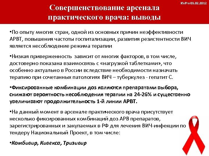 Совершенствование арсенала практического врача: выводы Kiv. Pre 03. 02. 2012 • По опыту многих