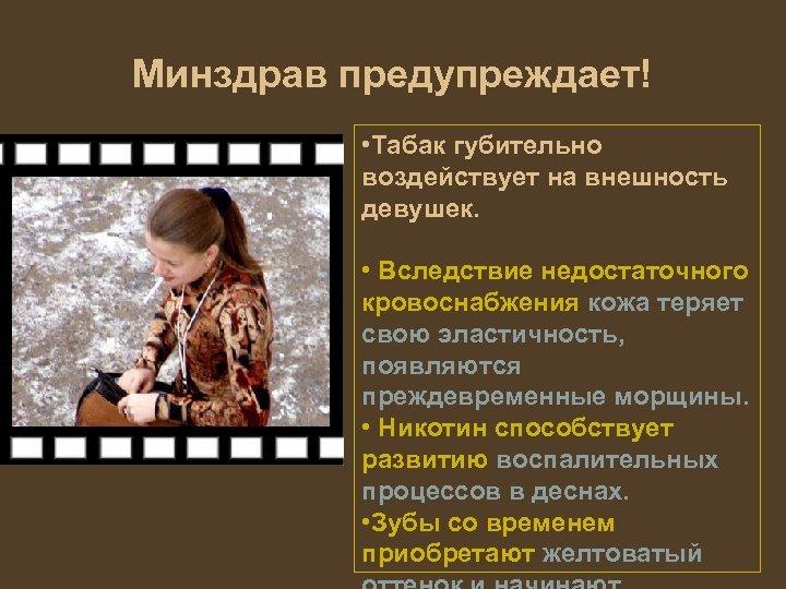 Минздрав предупреждает! • Табак губительно воздействует на внешность девушек. • Вследствие недостаточного кровоснабжения кожа