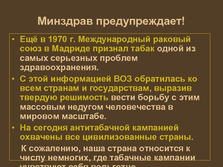 Минздрав предупреждает! • Ещё в 1970 г. Международный раковый союз в Мадриде признал табак