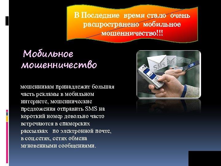 В Последние время стало очень распространено мобильное мошенничество!!! Мобильное мошенничество мошенникам принадлежит большая часть
