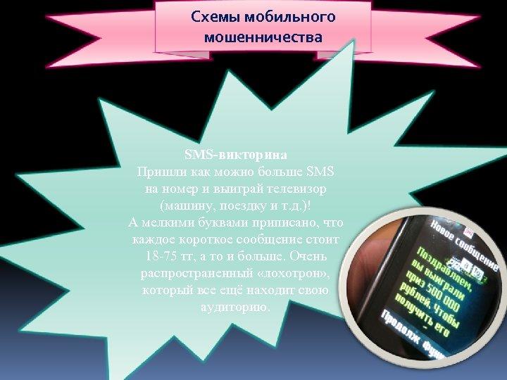 Схемы мобильного мошенничества SMS-викторина Пришли как можно больше SMS на номер и выиграй телевизор