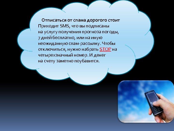 Отписаться от спама дорогого стоит Приходит SMS, что вы подписаны на услугу получения прогноза