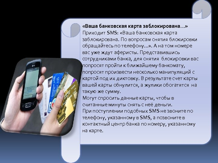 «Ваша банковская карта заблокирована. . . » Приходит SMS: «Ваша банковская карта заблокирована.