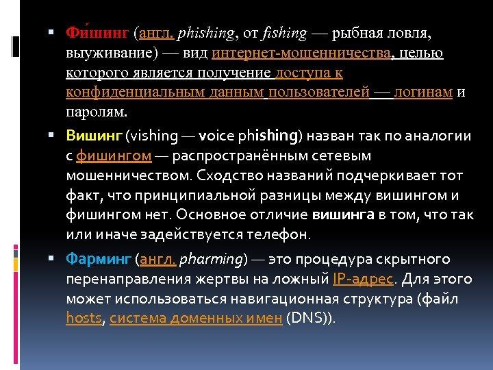 Фи шинг (англ. phishing, от fishing — рыбная ловля, выуживание) — вид интернет-мошенничества,