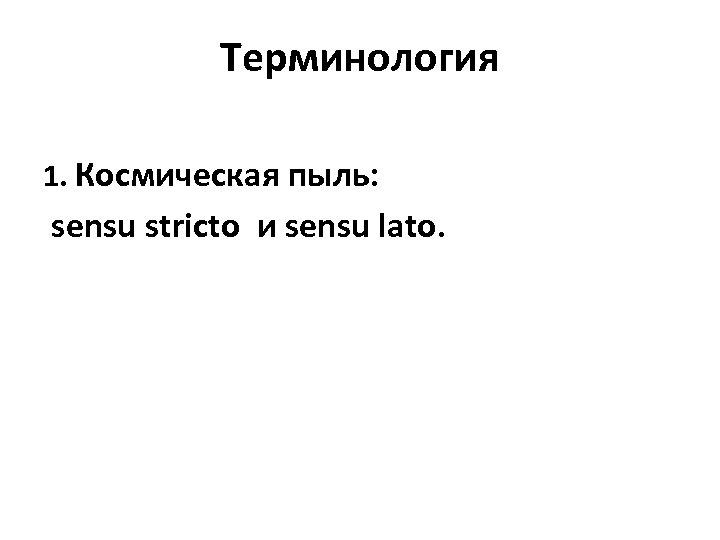 Терминология 1. Космическая пыль: sensu stricto и sensu lato.