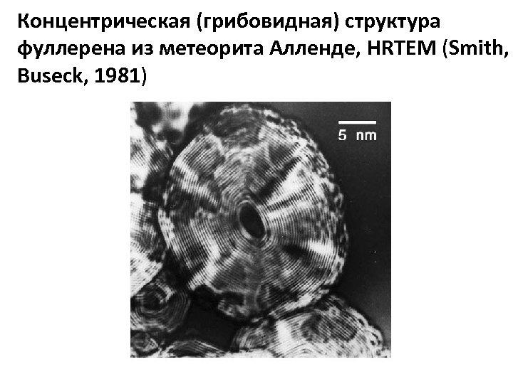 Концентрическая (грибовидная) структура фуллерена из метеорита Алленде, HRTEM (Smith, Buseck, 1981)