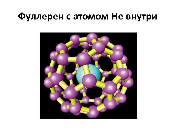 Фуллерен с атомом He внутри