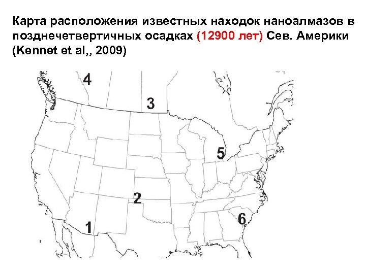 Карта расположения известных находок наноалмазов в позднечетвертичных осадках (12900 лет) Сев. Америки (Kennet et
