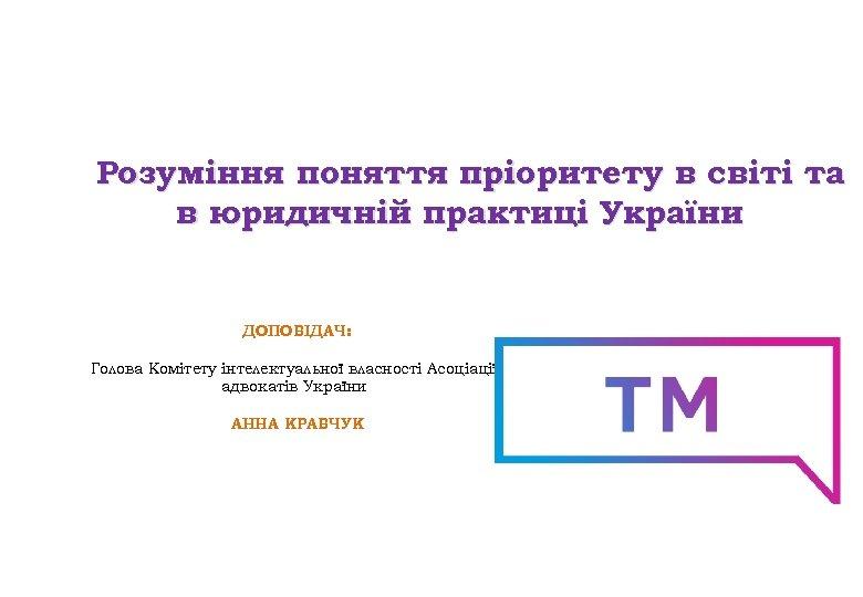 Розуміння поняття пріоритету в світі та в юридичній практиці України ДОПОВІДАЧ: Голова Комітету інтелектуальної