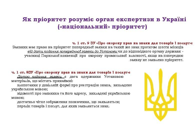 Як пріоритет розуміє орган експертизи в Україні ( «національний» пріоритет) ч. 1 ст. 9