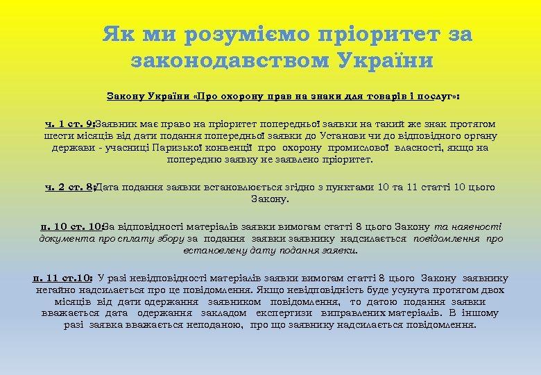 Як ми розуміємо пріоритет за законодавством України Закону України «Про охорону прав на знаки