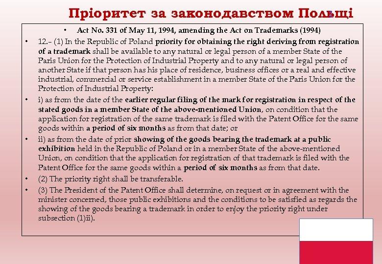 Пріоритет за законодавством Польщі : • • • Act No. 331 of May 11,