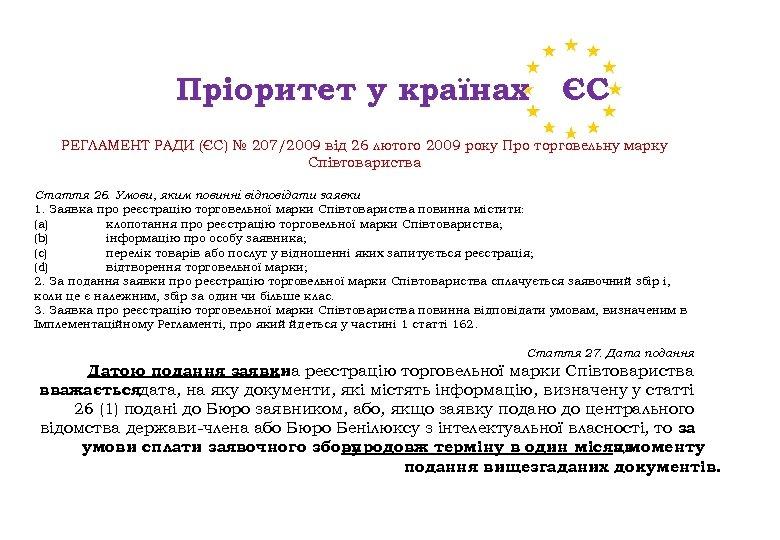 Пріоритет у країнах ЄС РЕГЛАМЕНТ РАДИ (ЄС) № 207/2009 від 26 лютого 2009 року