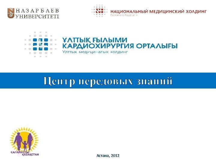 Центр передовых знаний Астана, 2012