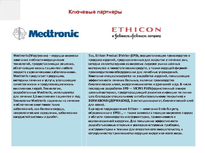 Ключевые партнеры Medtronic (Медтроник) – ведущая мировая компания в области медицинских технологий, предоставляющая решения,