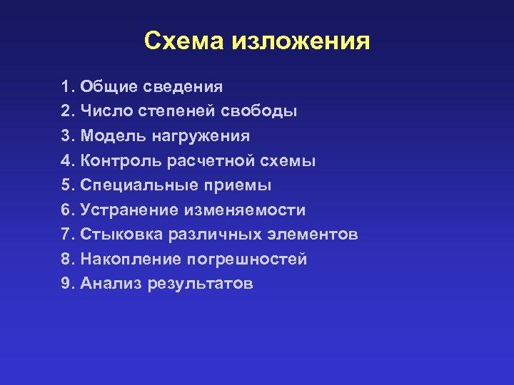 Схема изложения 1. Общие сведения 2. Число степеней свободы 3. Модель нагружения 4. Контроль