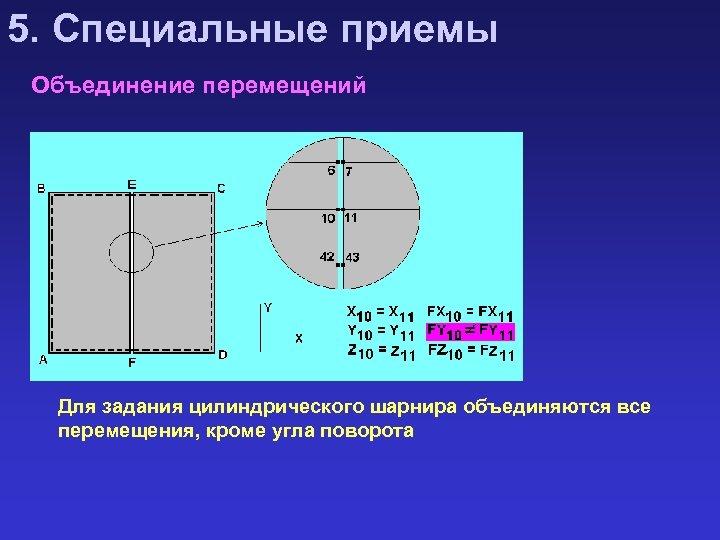 5. Специальные приемы Объединение перемещений Для задания цилиндрического шарнира объединяются все перемещения, кроме угла