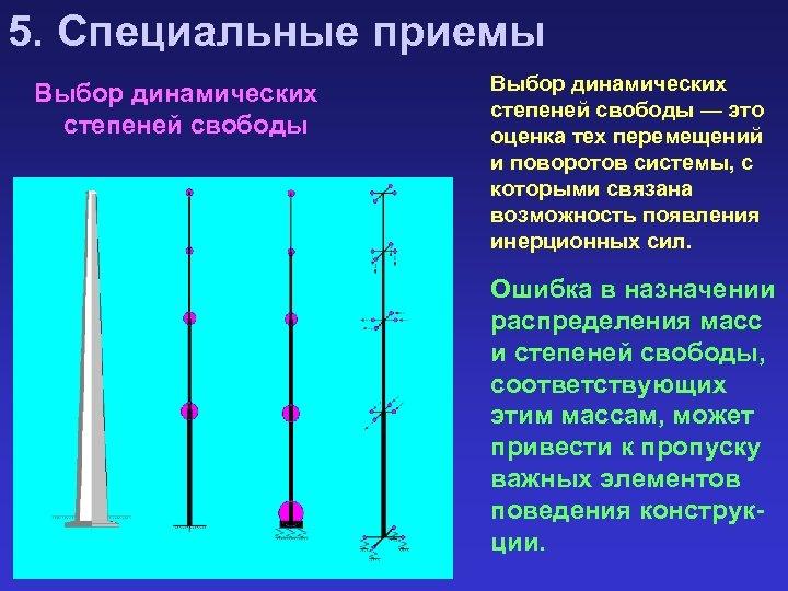 5. Специальные приемы Выбор динамических степеней свободы — это оценка тех перемещений и поворотов